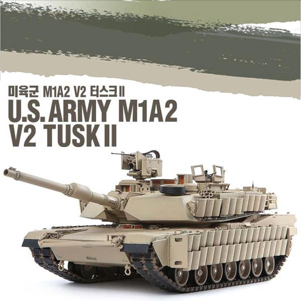 아카데미 1대35 미육군 M1A2 V2 터스크Ⅱ(13504)