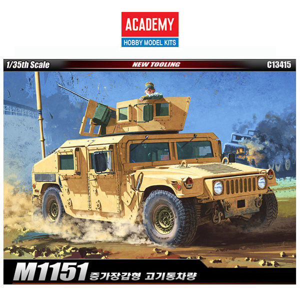 아카데미 1대35 M1151 증가장갑형 고기동차량 (13415)