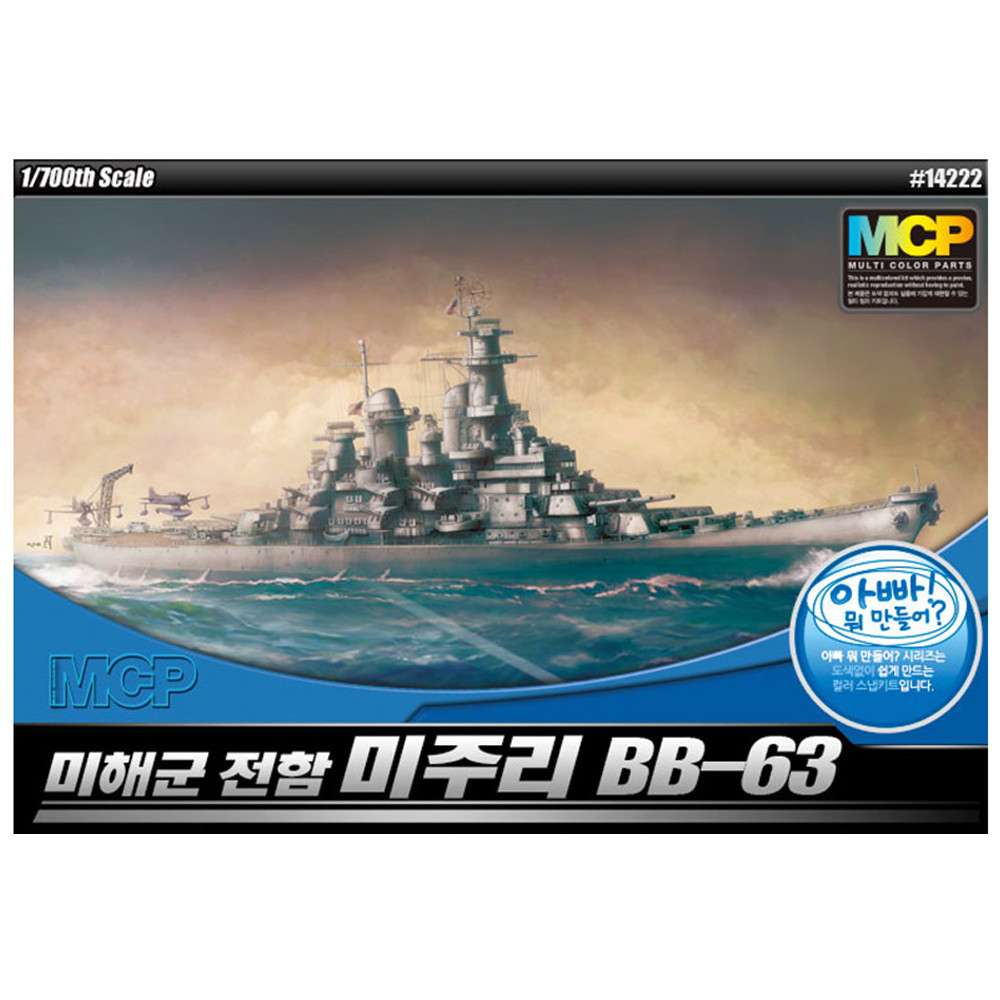 아카데미 (MCP 멀티칼라키트) 1대700 미해군 전함 미주리 BB-63 (14222A)