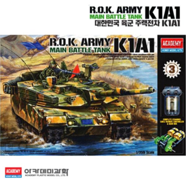 아카데미 프라모델 1/35 TANK K1A1 대한민국 육군 주력전차 모터 (13222)