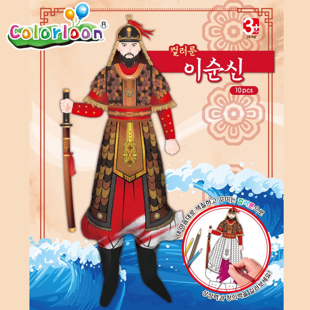 컬러룬 이순신 장군 (10인)
