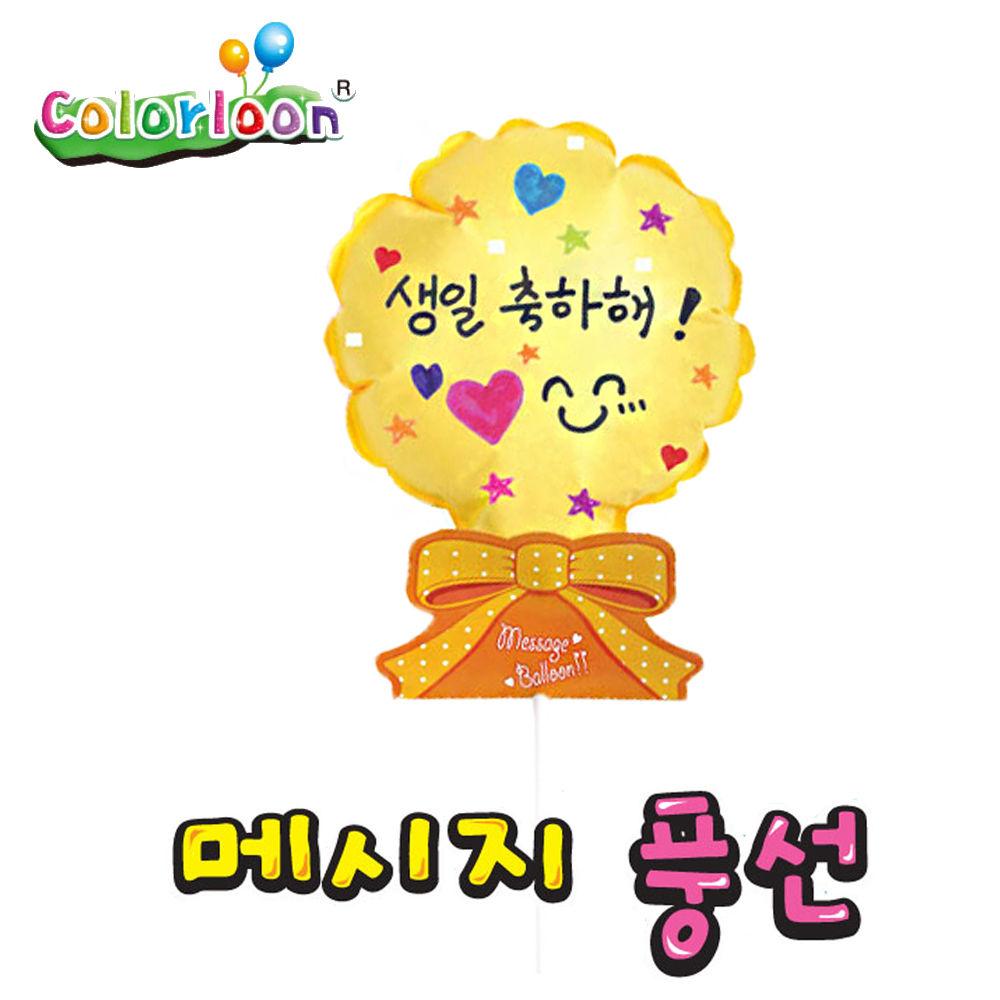 컬러룬 메세지풍선 3종 (10인) (노랑원)