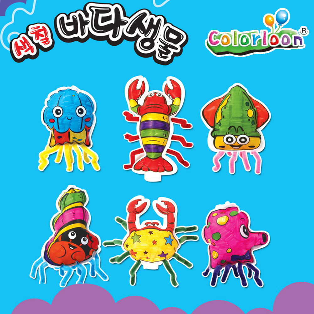 컬러룬 바다생물 (12인)