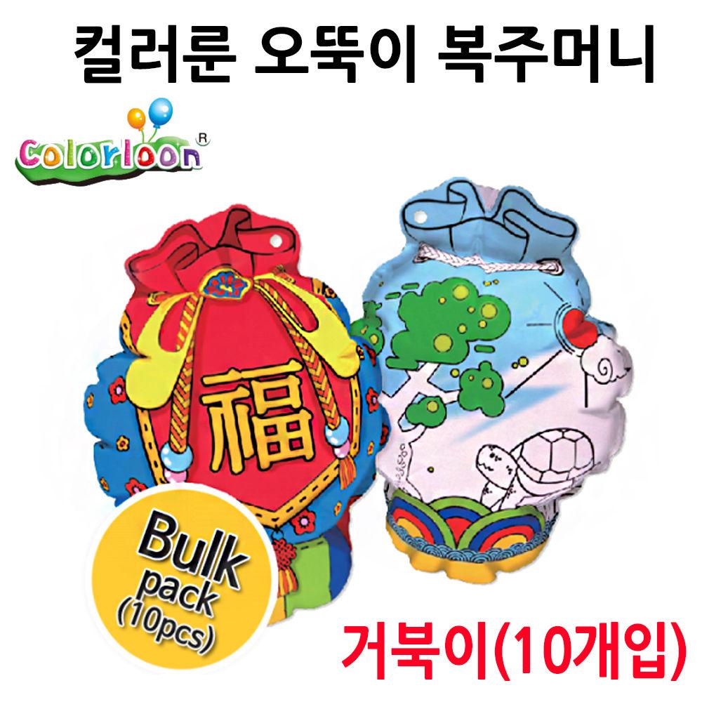 컬러룬 오뚝이 복주머니 (거북이) (10개입)