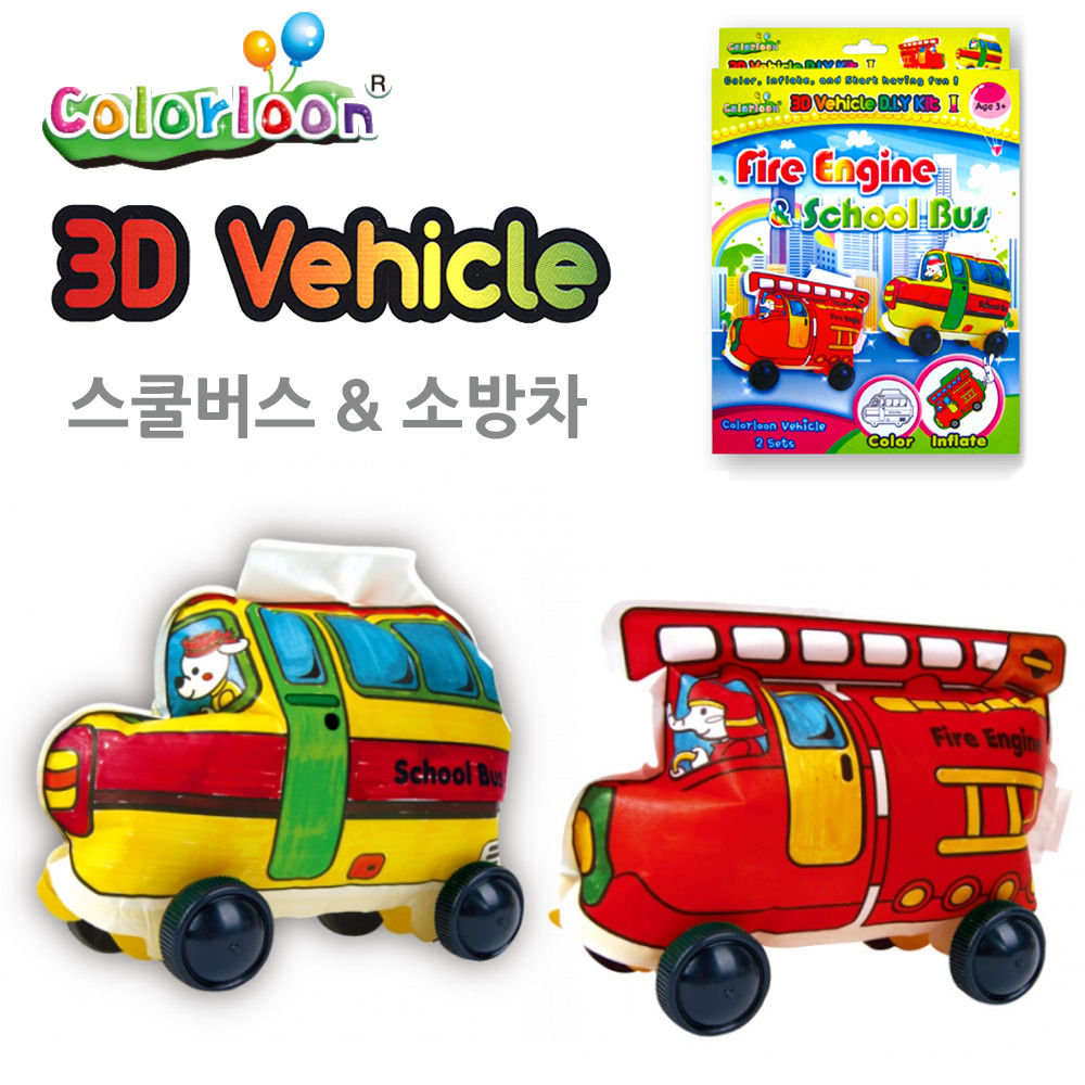 컬러룬 탈것 스쿨버스 소방차 2종세트
