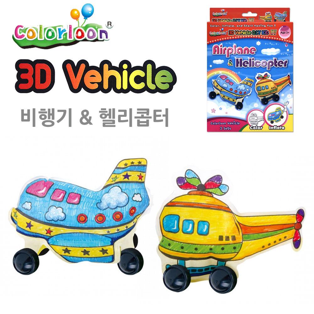 컬러룬 탈것 비행기 헬리콥터 2종세트