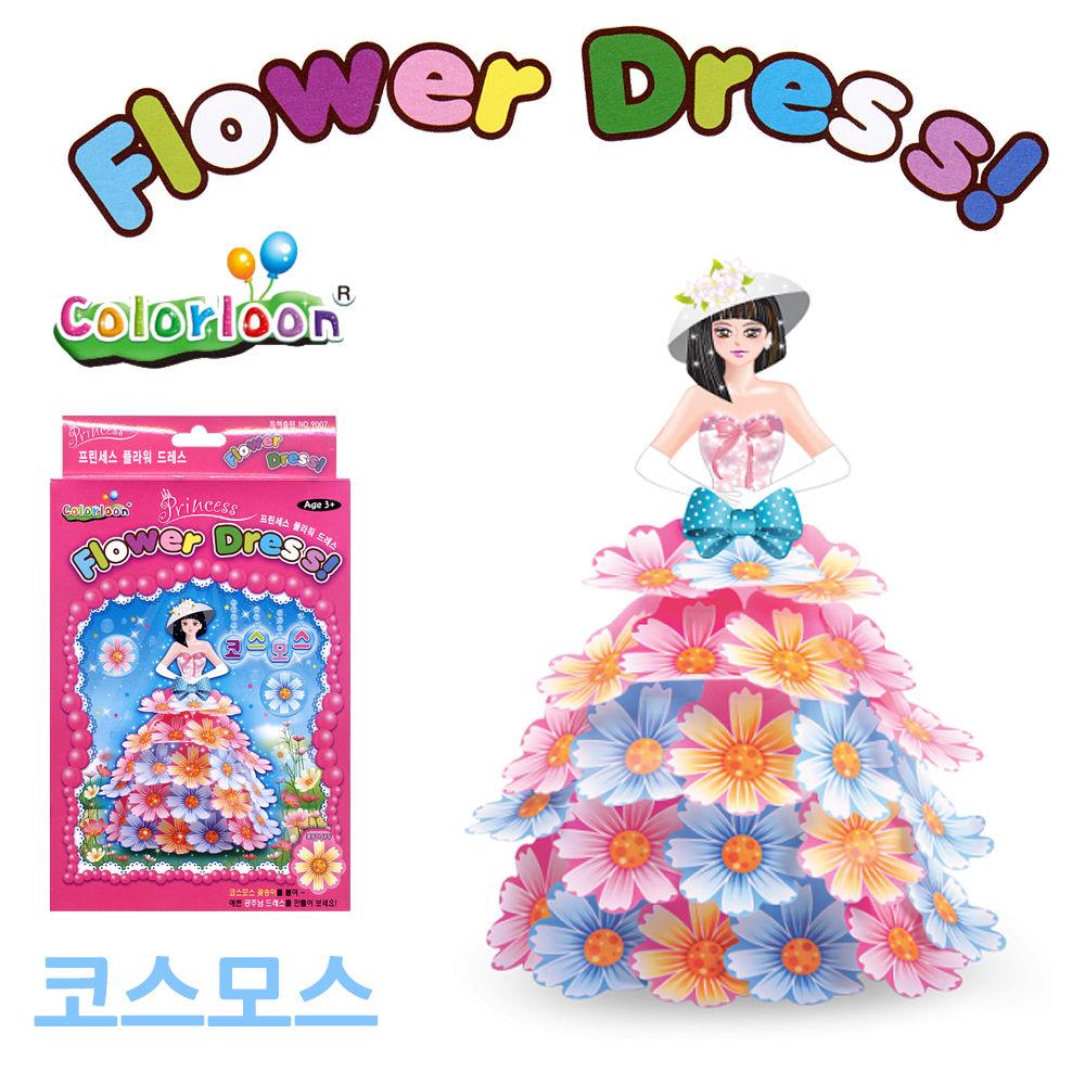 컬러룬 플라워 드레스 (코스모스)