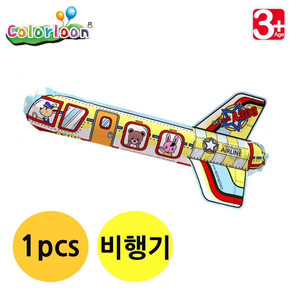 컬러룬 DIY 플라이 비행기 (1인)