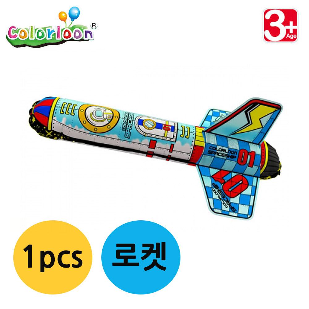 컬러룬 DIY 플라이 로켓 (1인)