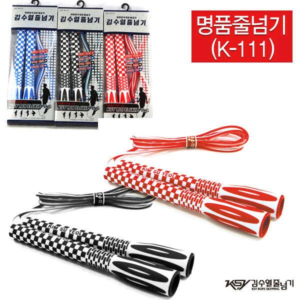 김수열 명품줄넘기 (K-111) (택1)