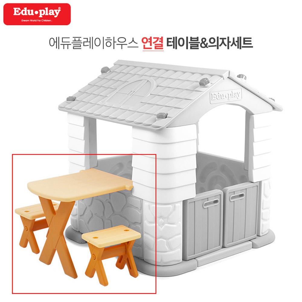 에듀플레이하우스 연결용 테이블과 의자세트