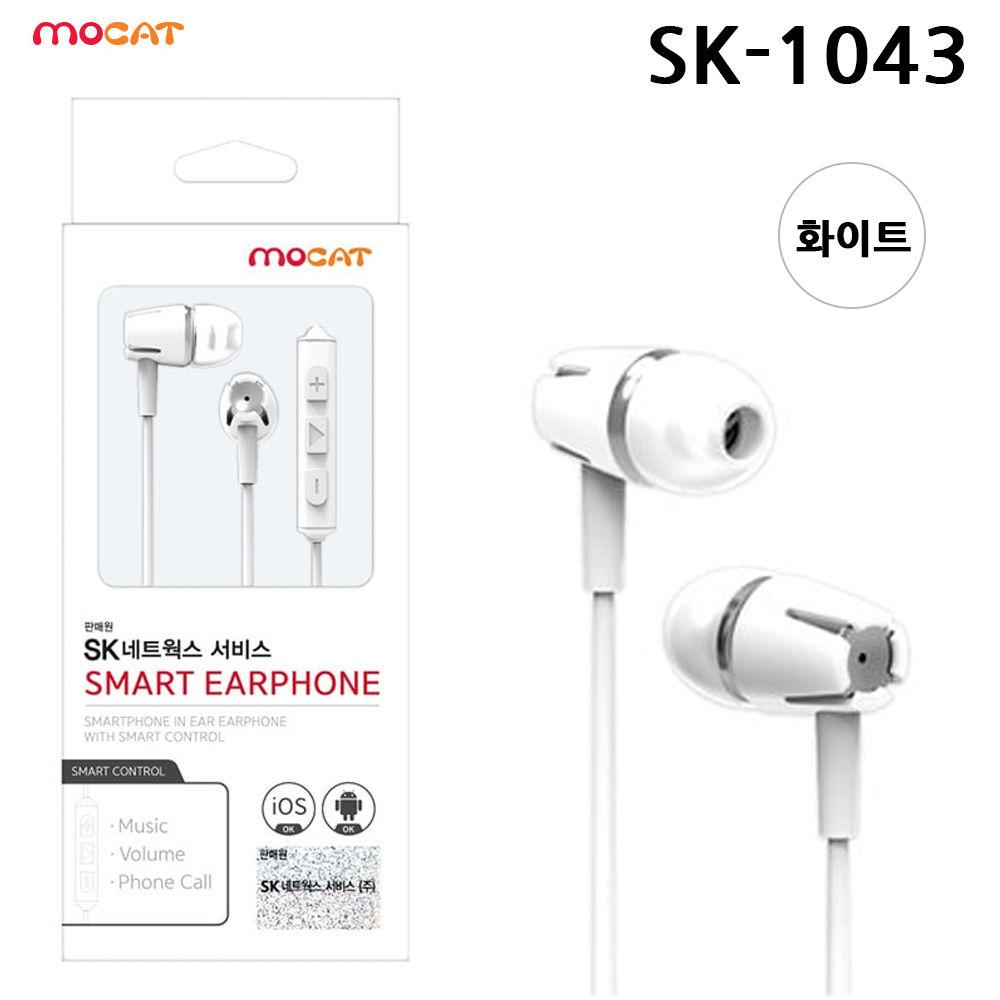 SK네트웍스 MOCAT 이어셋 (SK-1043) (화이트)