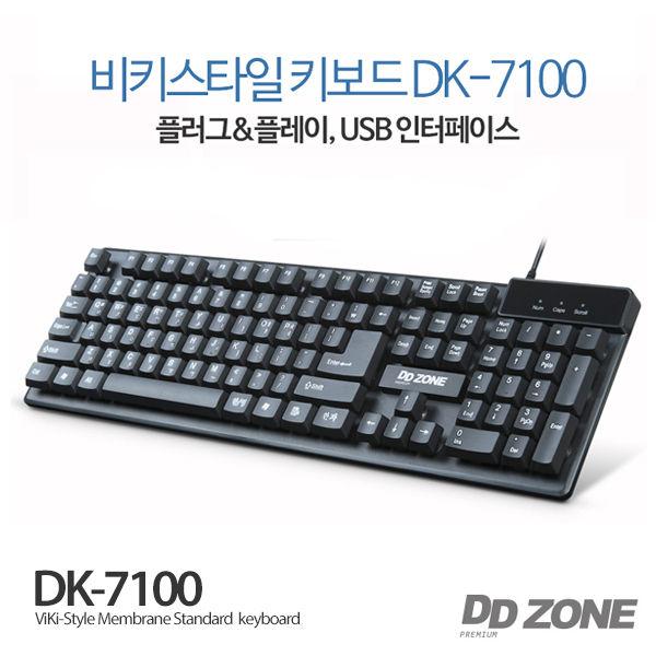 DDZONE 키보드 (USB) (DK-7100)