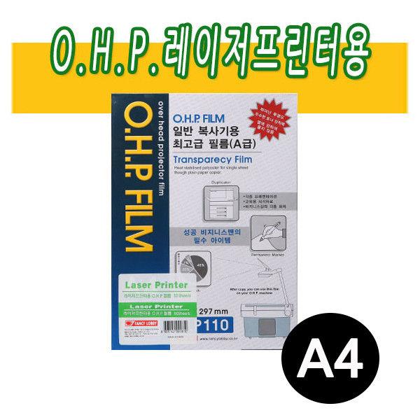 팬시로비 OHP 필름 A4 레이저프린트용