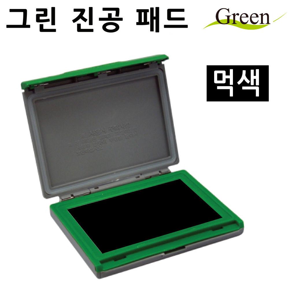 그린피앤에스 그린 진공 패드 (65X100mm) (먹색)