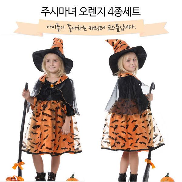 한중 주시마녀 오렌지 4종세트 (택1)