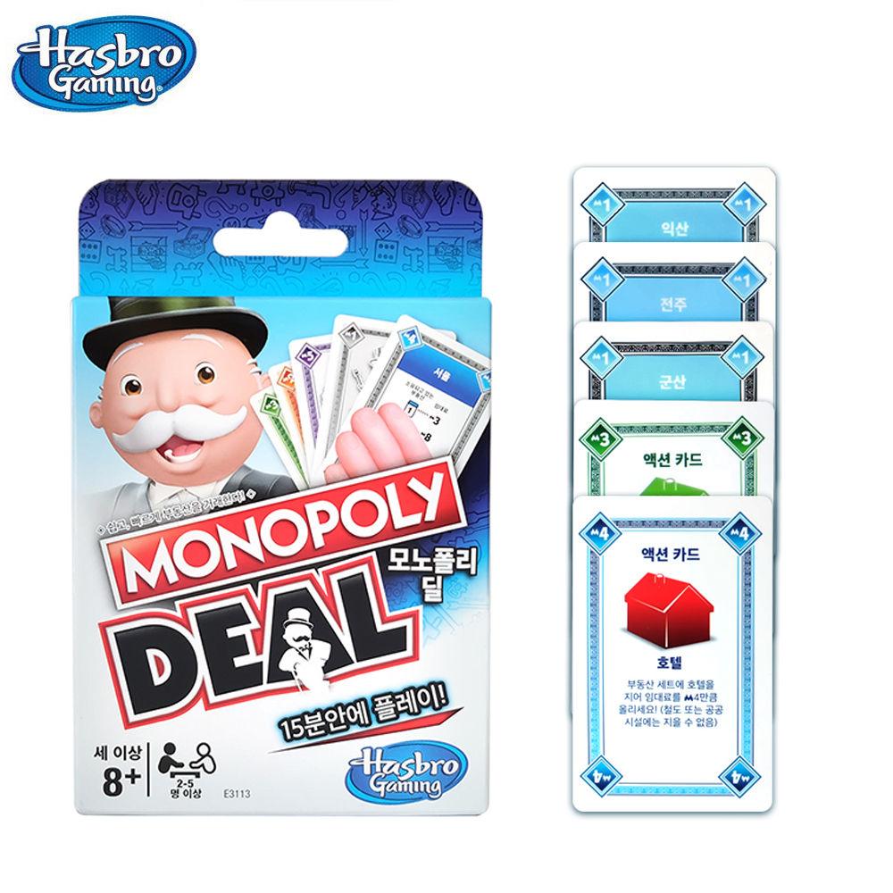 해즈브로 모노폴리 딜 카드게임 (E3113)