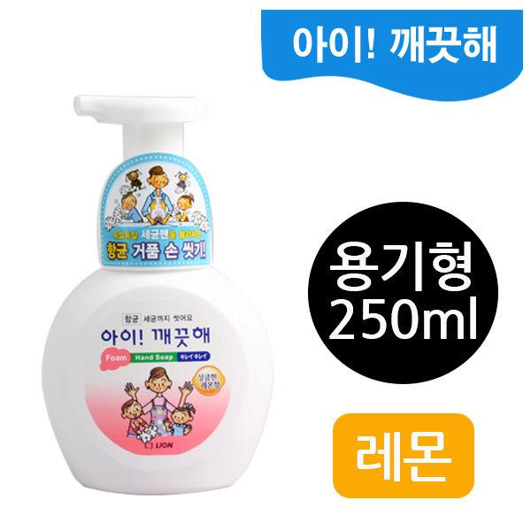 아이깨끗해 거품형 (레몬) (용기 250ml)