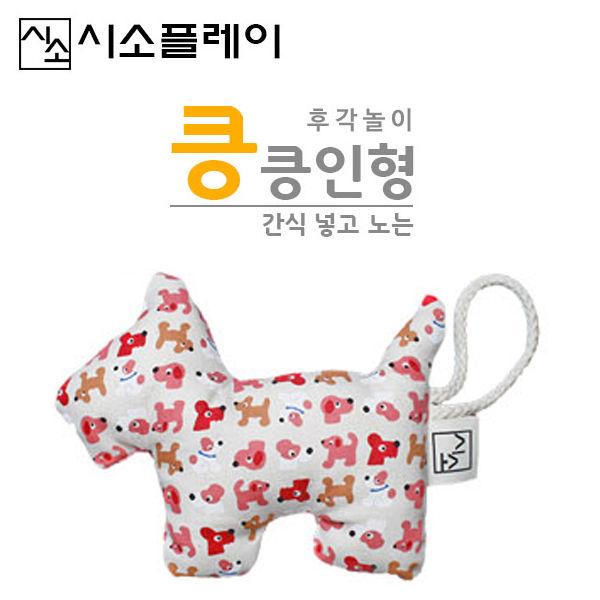 시소플레이 킁킁 인형 강아지-핑크