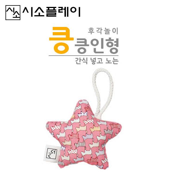 시소플레이 킁킁 인형 별-핑크