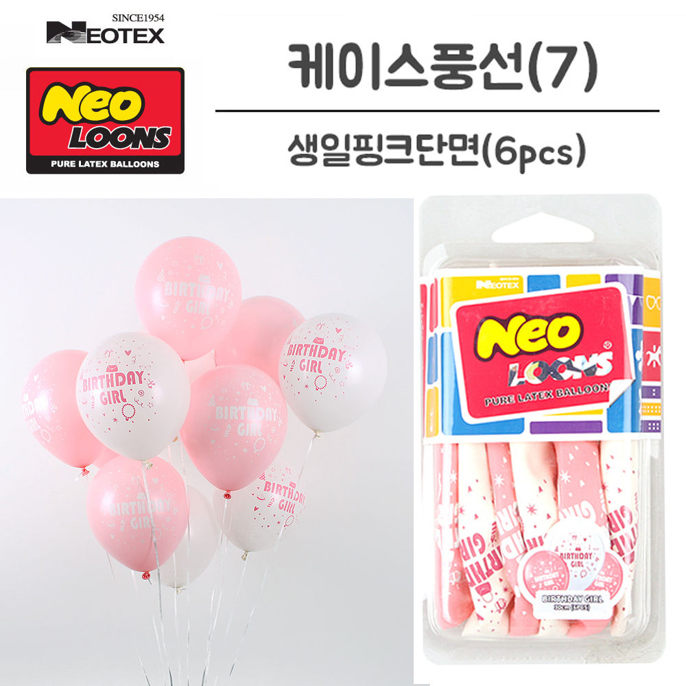 네오텍스 라운드 고무풍선 생일 핑크 6pcs (no.07)