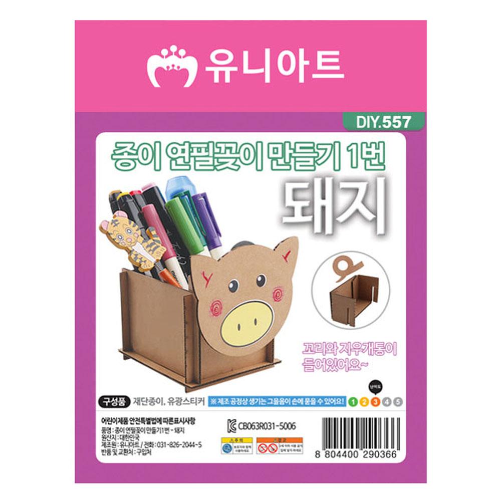 유니아트 종이 연필꽂이 만들기 1번 돼지 (DIY.557)