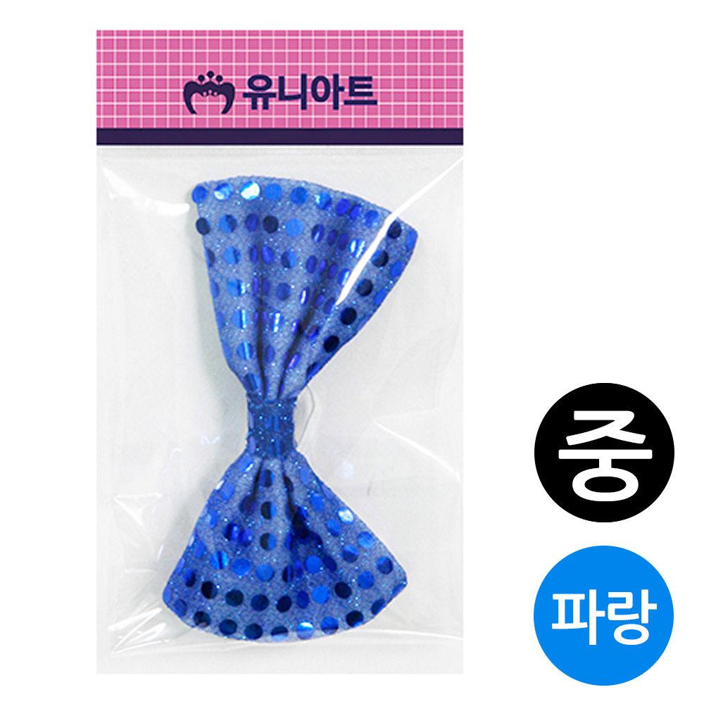 유니아트 2000 나비넥타이 (중) (파랑)