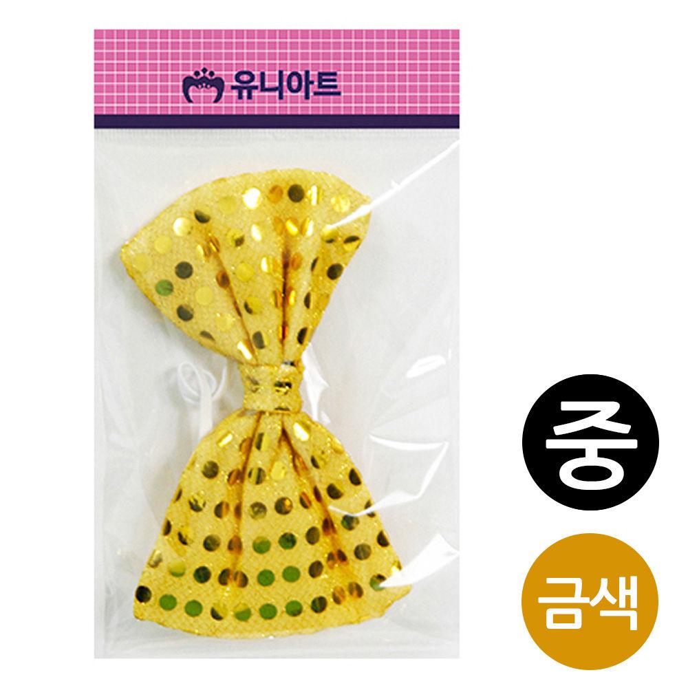 유니아트 2000 나비넥타이 (중) (금색)