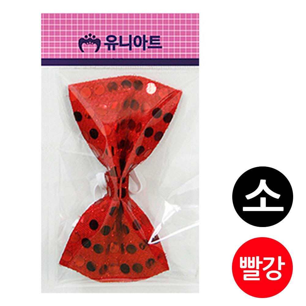 유니아트 2000 나비넥타이 (소) (빨강)