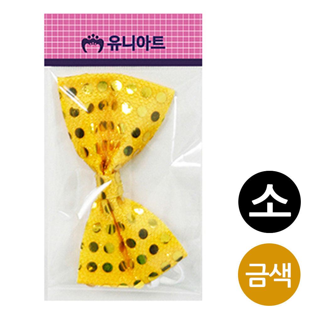 유니아트 2000 나비넥타이 (소) (금색)