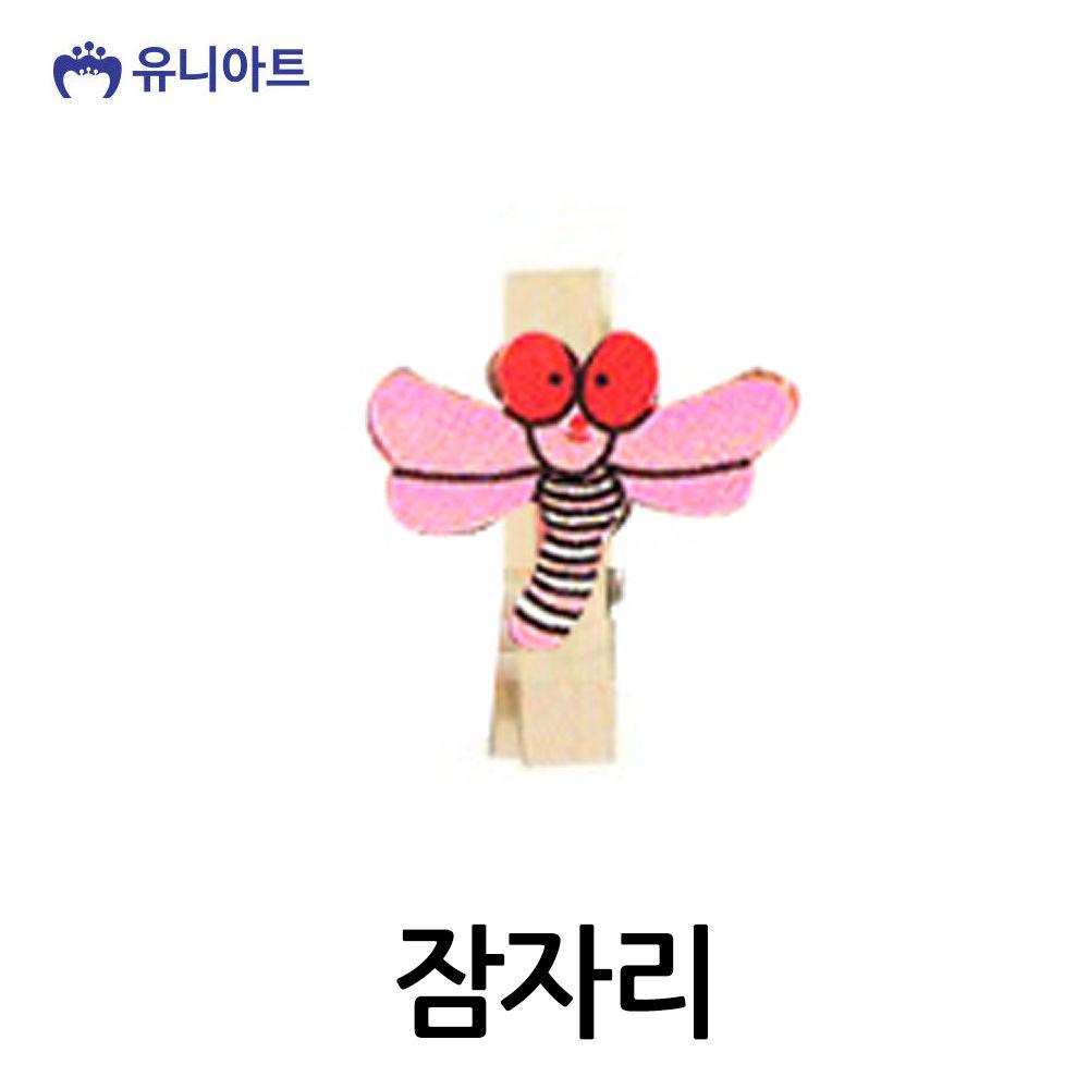 유니아트 3000 모양 나무집게 (잠자리)
