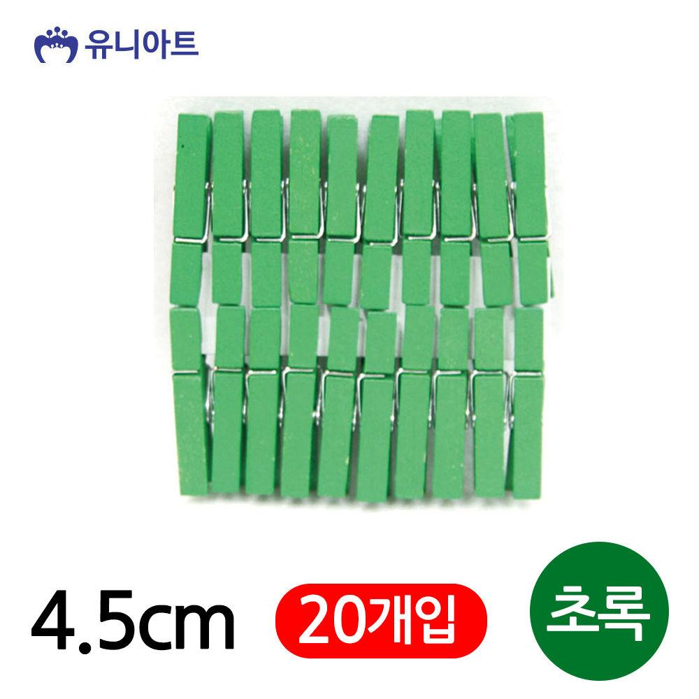 유니아트 1500 나무집게 4.5cm (20입) (초록)