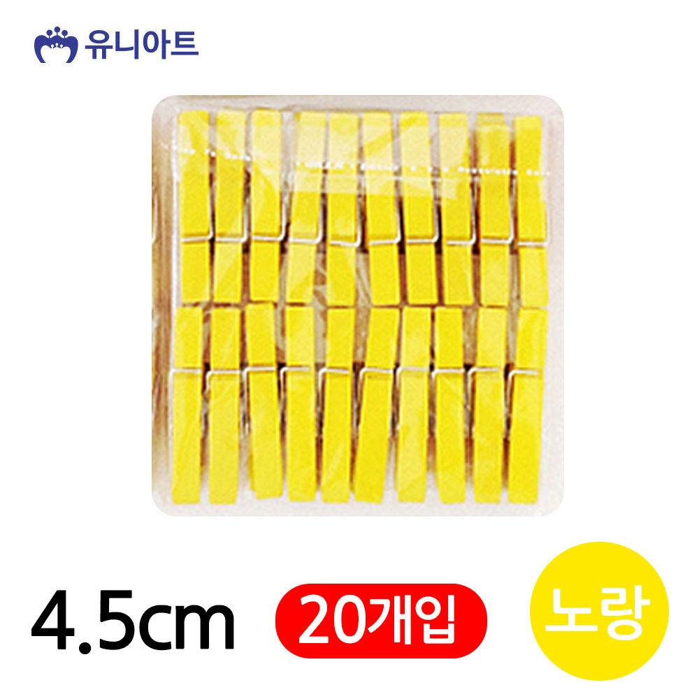 유니아트 1500 나무집게 4.5cm (20입) (노랑)