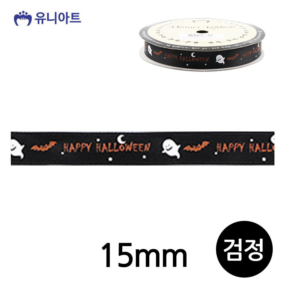 유니아트(리본) 8000 할로윈 리본 15mm (검정) (롤)