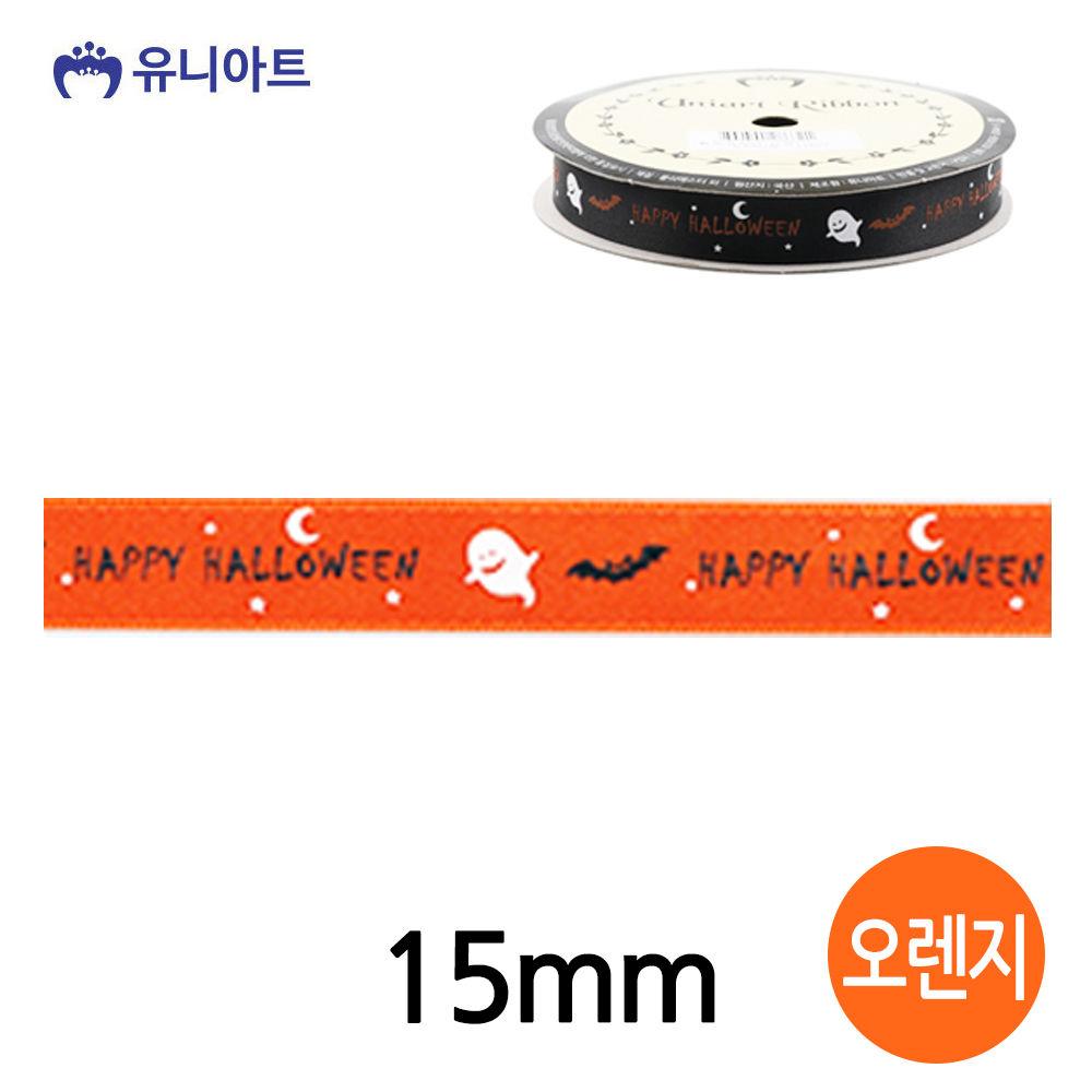 유니아트(리본) 8000 할로윈 리본 15mm (오렌지) (롤)