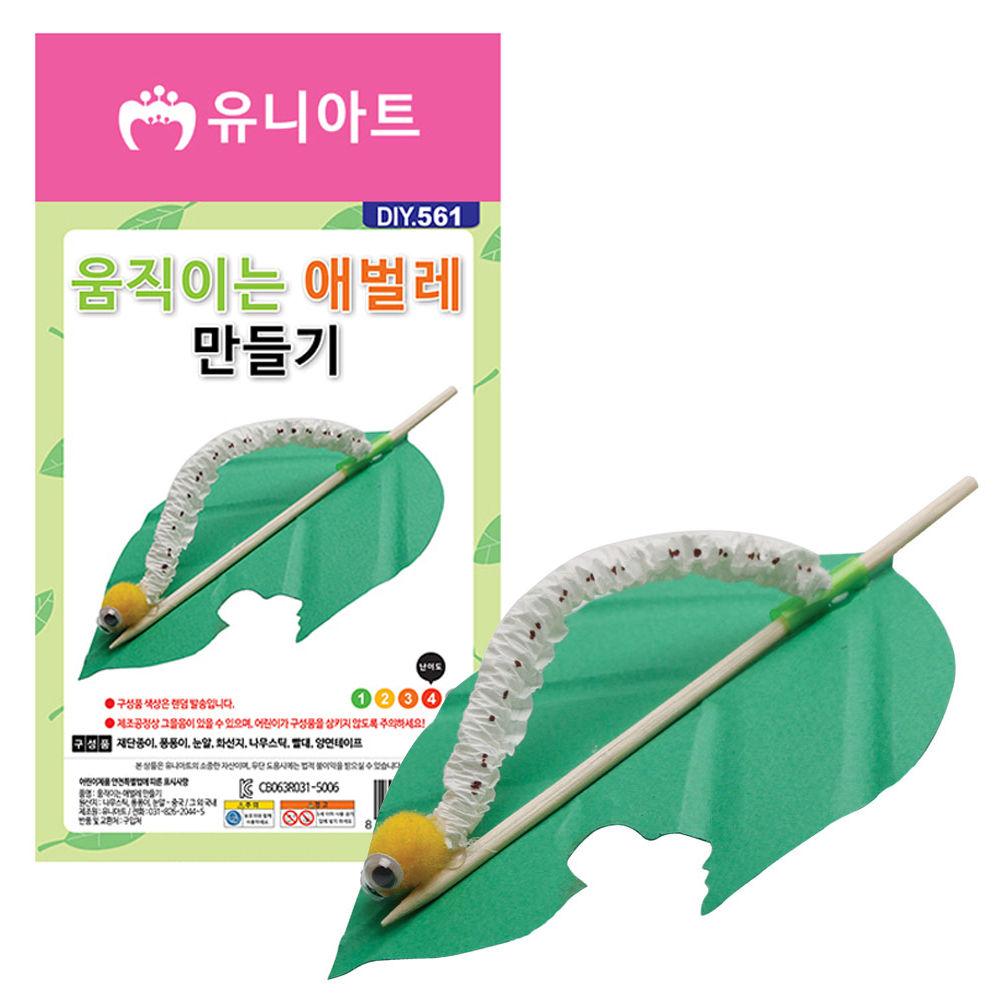 유니아트 움직이는애벌레 만들기 (DIY.561)