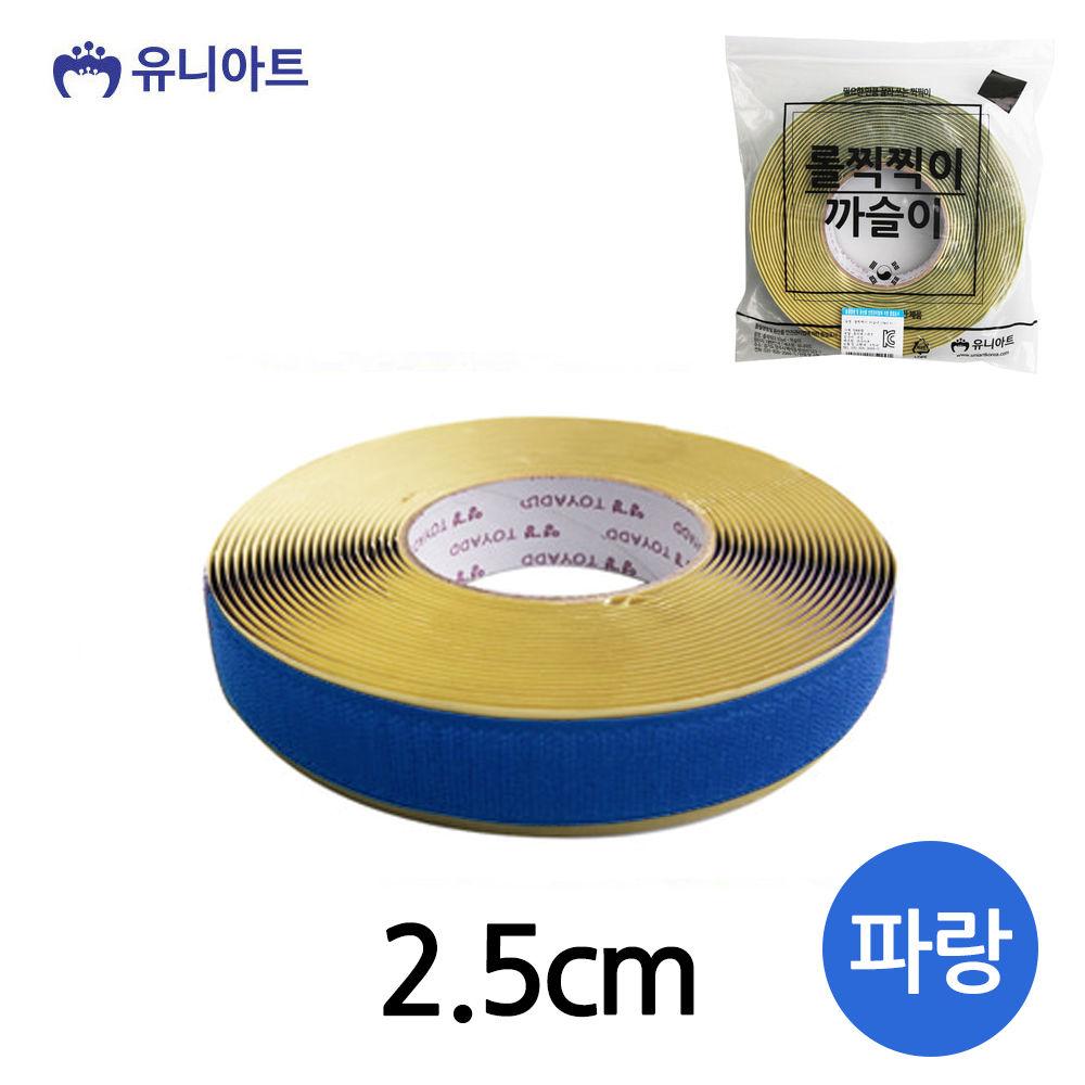 유니아트 (찍찍이) 5000 롤 까슬이 (두께2.5cm) (파랑)