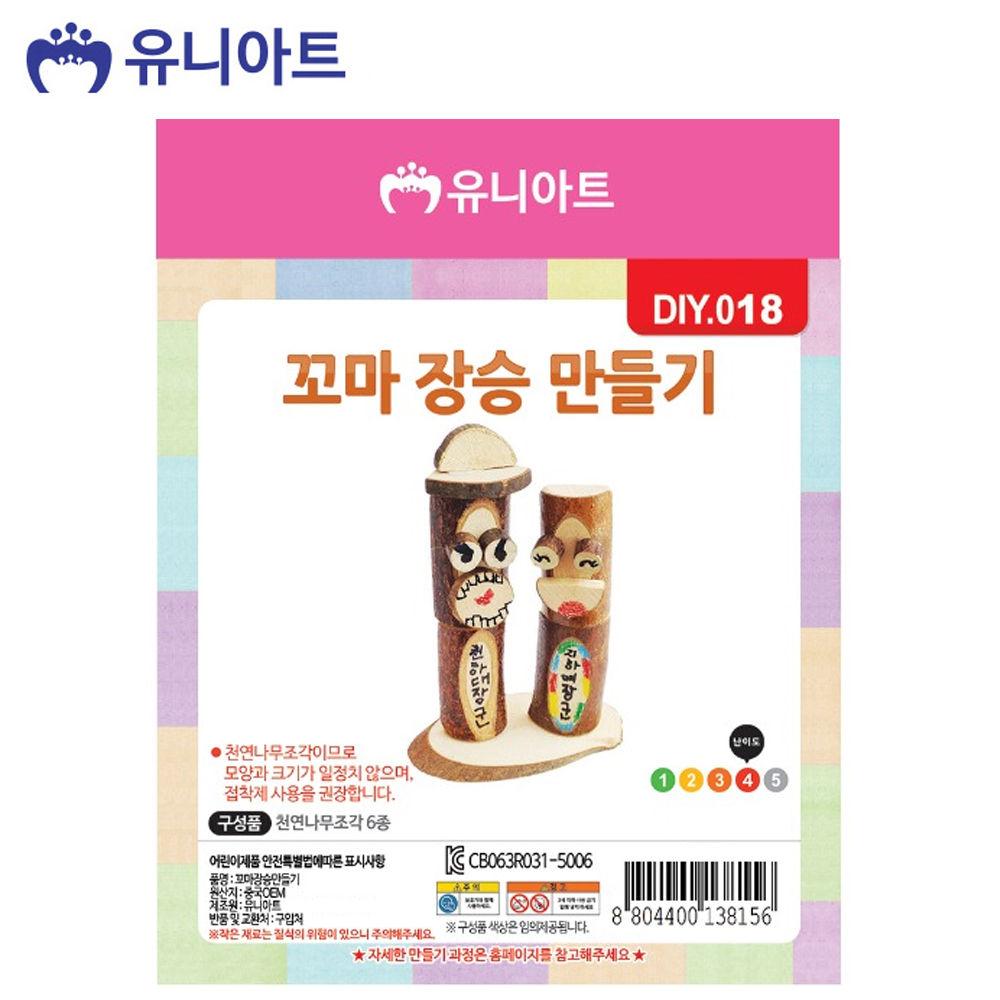유니아트 (DIY.018) 꼬마장승 만들기