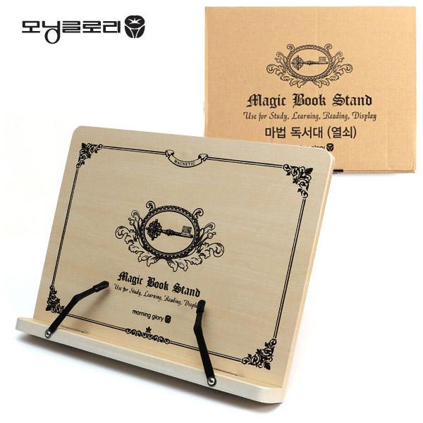 모닝글로리 마법독서대 (열쇠)