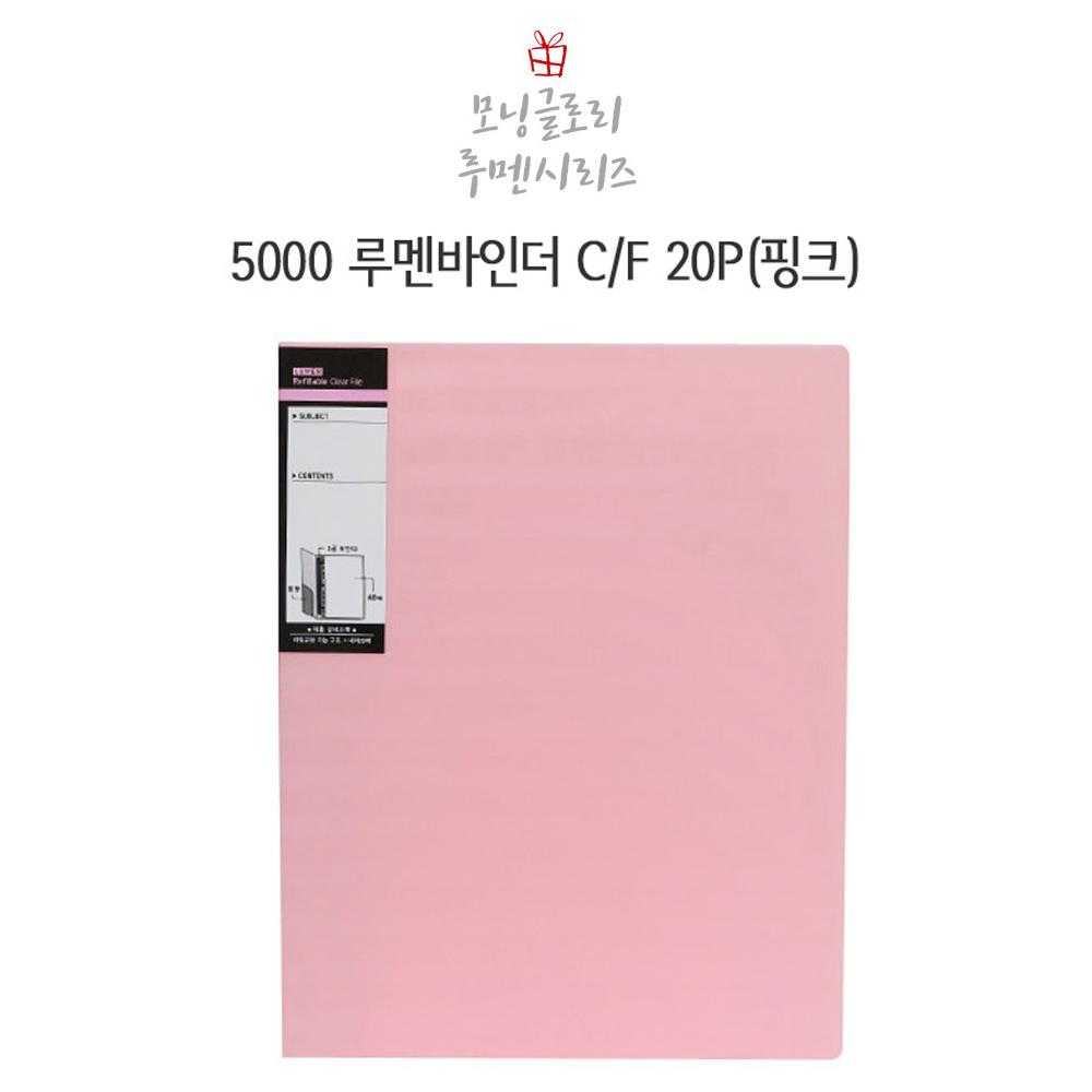 모닝글로리 루멘 바인더화일 20P (핑크)