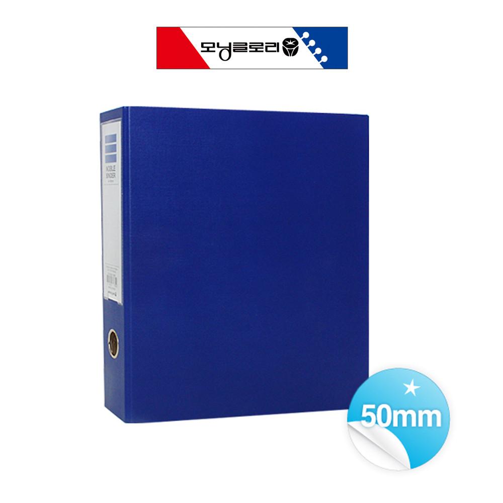 모닝글로리 노블바인더 50mm (블루)