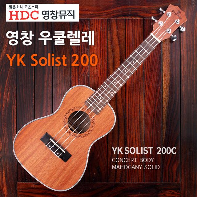 영창 우쿨렐레 (YK Solist 200) (케이스 포함) (택1)
