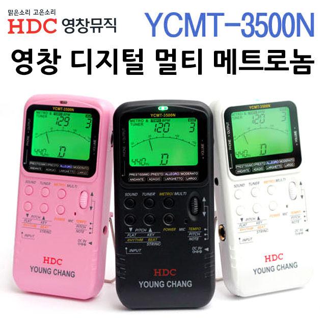 영창 디지털 멀티 메트로놈 (튜너기능) (YCMT3500N) (택1)