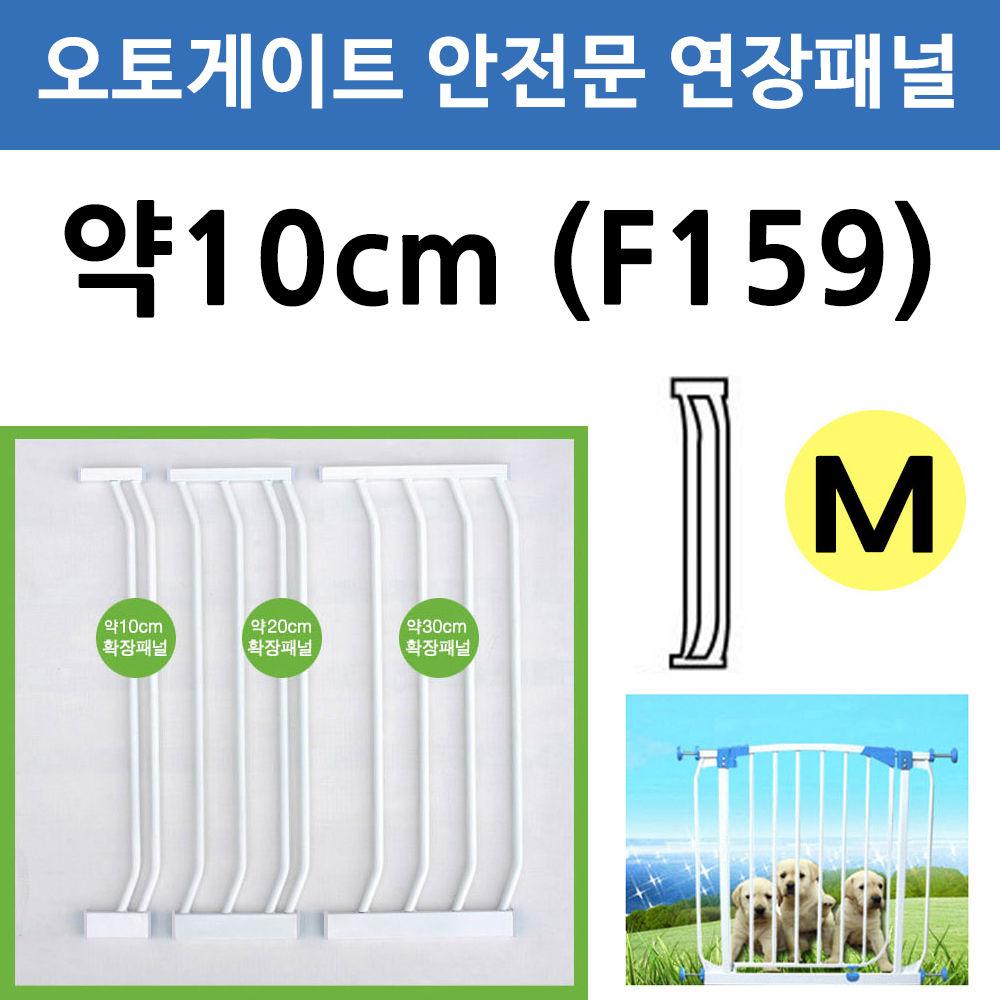 브리더 강아지 오토게이트 안전문 연장패널 (약10cm) (M) (F159)
