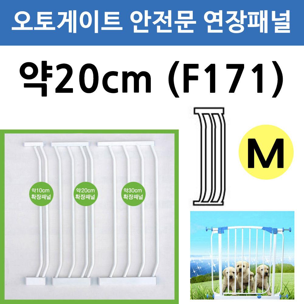 브리더 강아지 오토게이트 안전문 연장패널 (약20cm) (M) (F171)