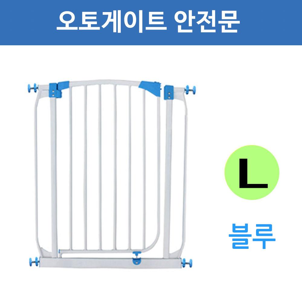 브리더 강아지 오토게이트 안전문 (블루) (L) (L72 X 약H103cm)