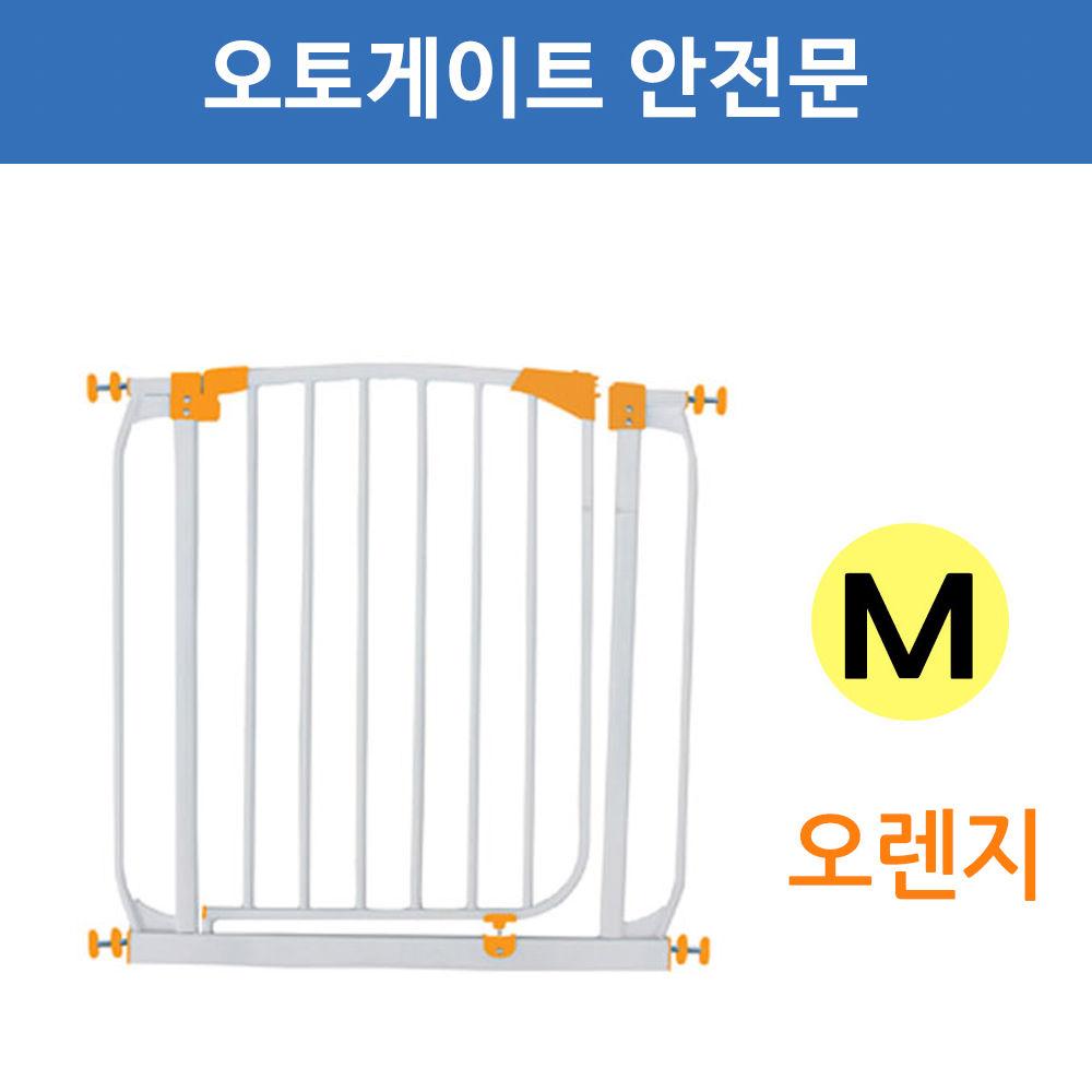 브리더 강아지 오토게이트 안전문 (오렌지) (M) (L72 X 약H73cm)