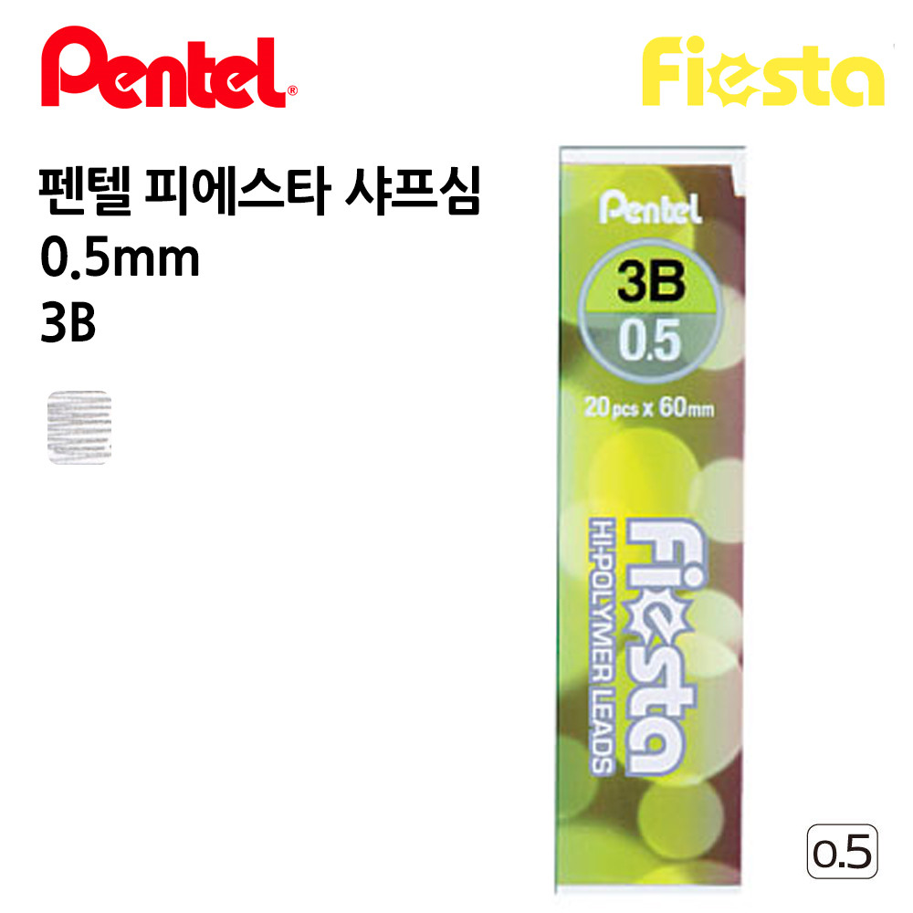 펜텔 피에스타 샤프심 0.5mm 1박스 (10개입) (3B)