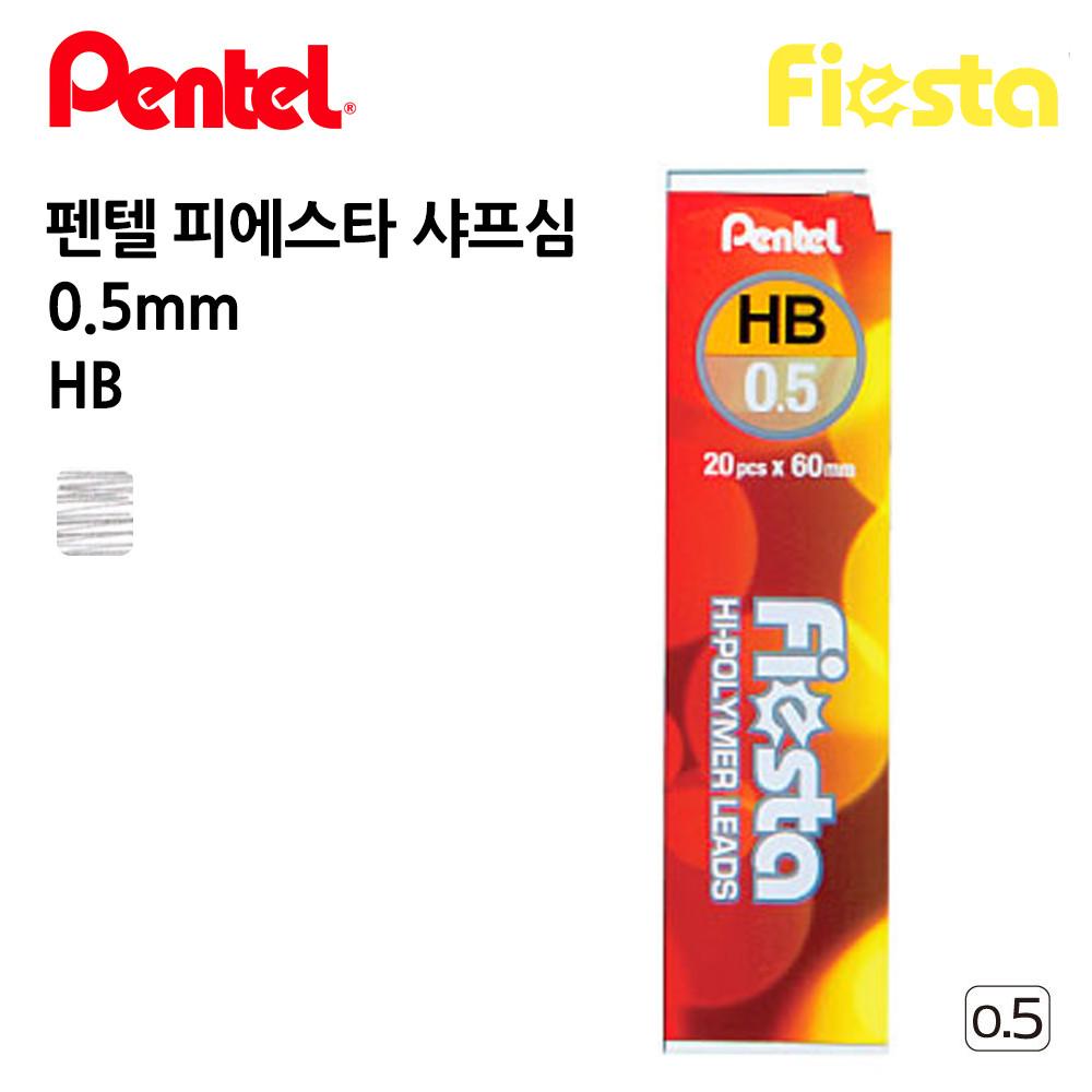 펜텔 피에스타 샤프심 0.5mm 1박스 (10개입) (HB)