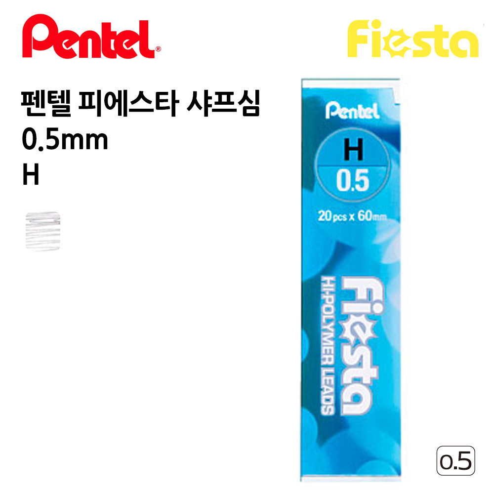 펜텔 피에스타 샤프심 0.5mm 1박스 (10개입) (H)